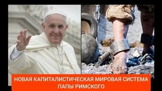 Новый мировой капитализм наступает. Папа Римский рулит планетой.