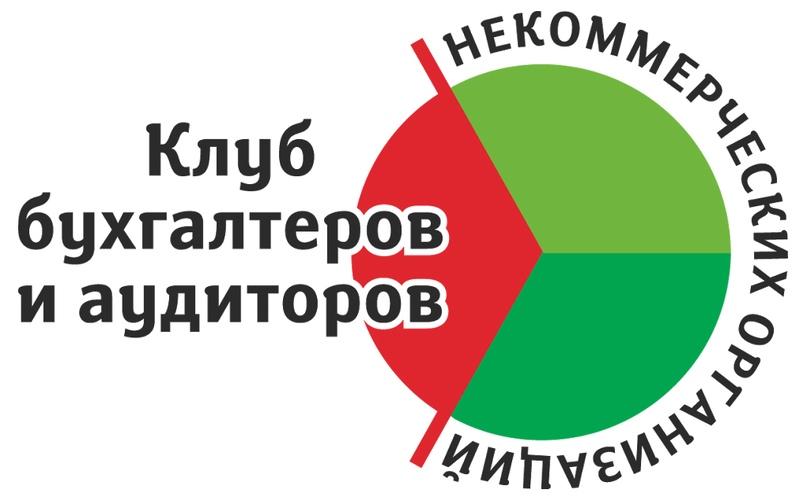 14 апреля вебинар от клуба бухгалтеров НКО, изображение №1