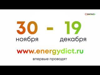 Анонс Всероссийского диктанта по энергосбережению в сфере ЖКХ
