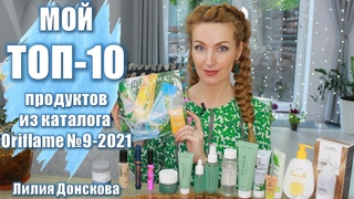 МОЙ ТОП-10 ПРОДУКТОВ ИЗ Каталога Oriflame №09/2021 I Лилия Донскова
