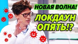 ОПЯТЬ КАРАНТИН - ЛОКДАУН в Украине? ТРЕТЬЯ ВОЛНА - Дизель Шоу 2021 - Лучшие ПРИКОЛЫ