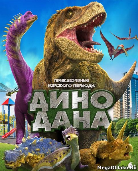 Дино Дана / Dino Dana: The Movie (2020/WEB-DL/WEB-DLRip)