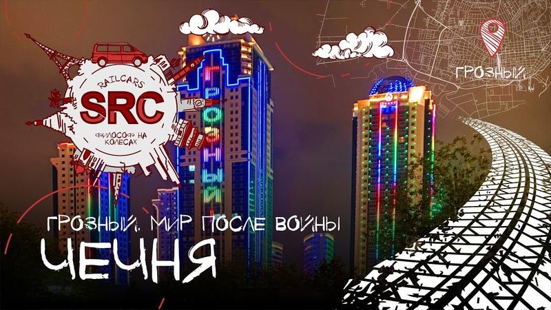 Чечня Грозный Мир после Войны Как Нохчи стали Чеченцами А Чеченцы Мусульманами Чечня Грозный 4