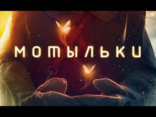 Чернобыль Сериал Мотыльки Все серии