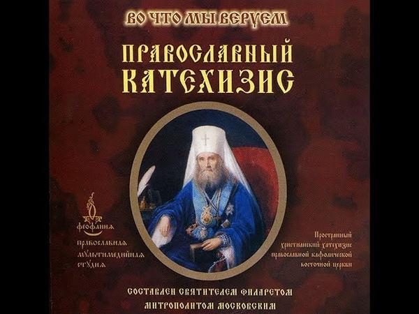 Во что мы веруем. Православный катехизис.Святитель Филарет (Дроздов)