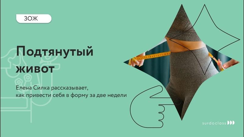 Подтянутый живот за 2 недели Елена Силка