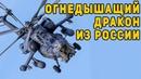 Огнедышащий винтокрылый дракон из России удивил экспертов Запада