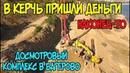 Крым 2020.Наконец-то в Керчь пришли БОЛЬШИЕ деньги.Досмотровый Ж/Д комплекс.Темпы нарастают.