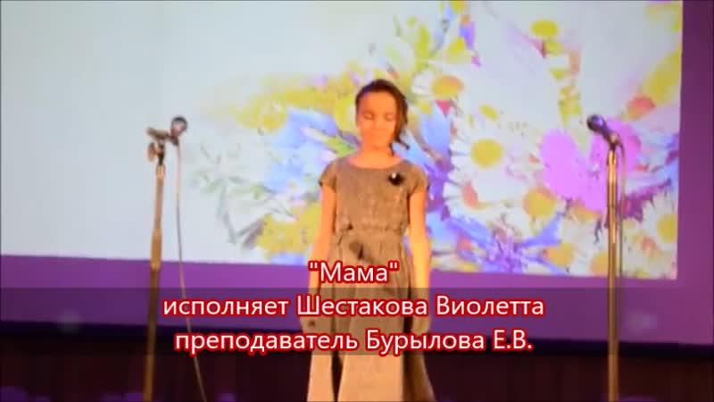 С днем мамы Шестакова Виолетта