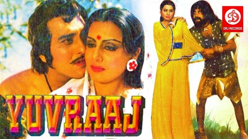 Yuvraaj Vinod Khanna Neetu Singh Kabir Bedi Classic Bollywood Movie