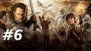 Властелин Колец:Битва за Средиземье The Lord of the Rings:The Battle for Middle-earth Прохождение 6