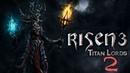 Прохождение игры Risen 3: Titan Lords |Тварь из ада| №2