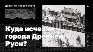 Куда исчезли города Древней Руси? Дневная поверхность