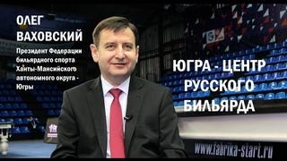 ЮГРА - ЦЕНТР РУССКОГО БИЛЬЯРДА