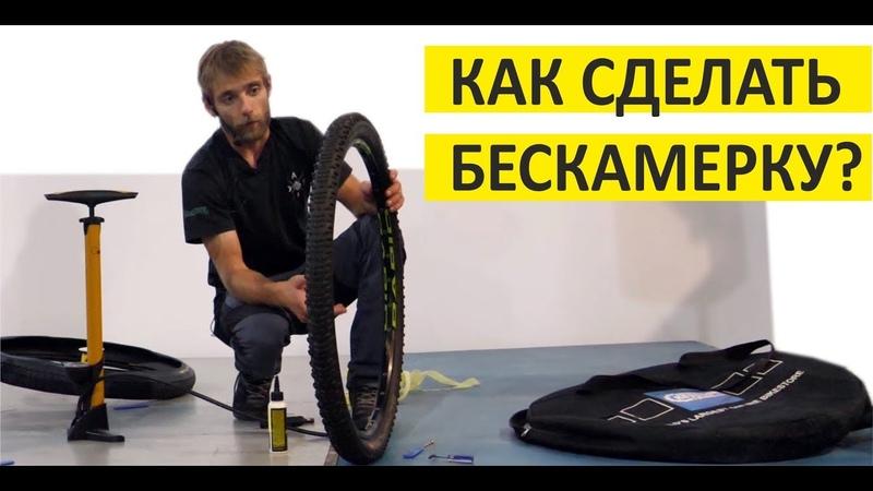 Как сделать бескамерное колесо Зачем нужна бескамерка