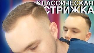 Самая популярная мужская стрижка насадки  Мм// Стрижка зачёсыванием набок // Стрижка набок //