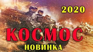 БОЕВИК ФАНТАСТИКА 2020 ТАМ ХОЛОДНО 2020 - КОСМОС @ Зарубежные боевики 2019 новинки HD 1080P
