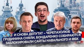 Грудинина убрали, истерика Памфиловой, блокировка Навального и ФБК, Соболь vs Володин, парад Путина