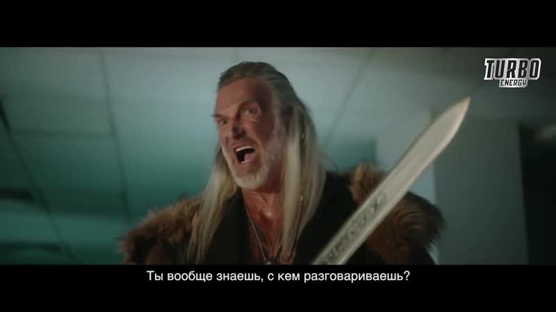 Реклама Turbo Energy Джигурда батя драконов
