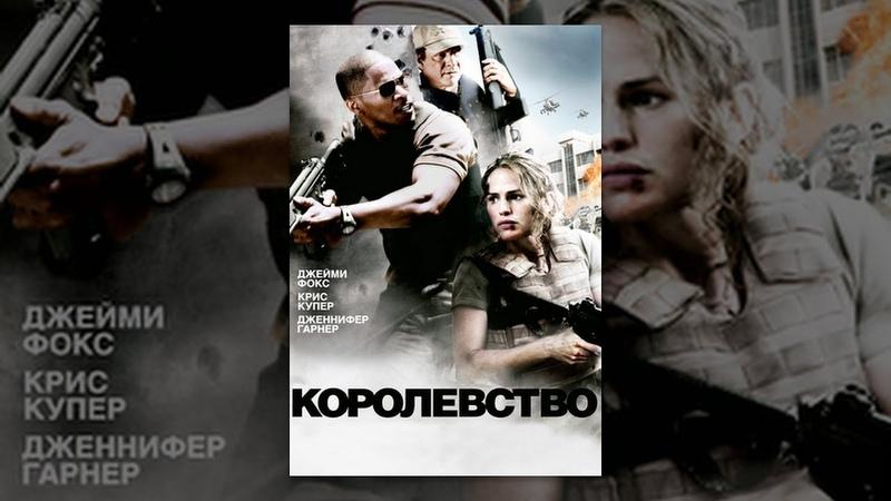 Королевство (2007) боевик, ПОНЕДЕЛЬНИК, кинопоиск, фильмы, выбор, кино, приколы, ржака, топ » Freewka.com - Смотреть онлайн в хорощем качестве