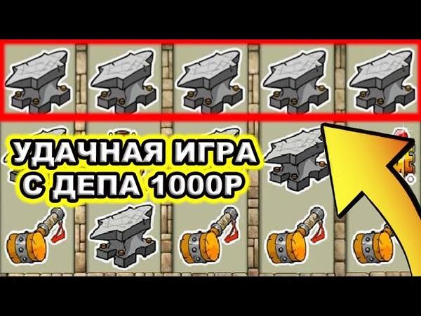 Игровой автомат Гном Везучая игра с депа 1000руб в казино Вулкан