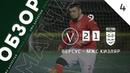 Версус 2-1 МЖС Кизляр. Обзор матча 4-го тура