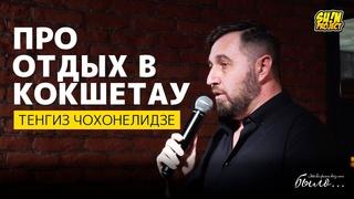 Тенгиз Чохонелидзе - Про отдых в Кокшетау | #ЭтоВсеФигняВотУМеняБыло | SUNProjectKZ