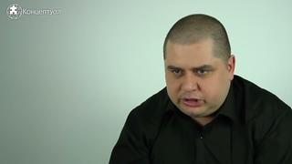 Итоги c Денисом Климовым  До самой сути