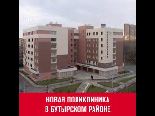 Новая поликлиника в бутырском районе — москва fm