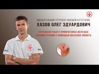 Оздоровительные практики Олега Хазова. Висцеральная терапия.