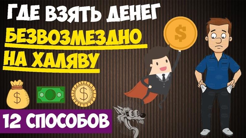 Где взять денег безвозмездно прямо сейчас ТОП 12 способов где взять деньги на халяву
