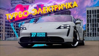 ТУРБО ЭЛЕКТРИЧКА или Porsche Taycan Turbo S