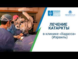 """Хирургическое лечение катаракты в клинике """"Хадасса"""" (Израиль)"""