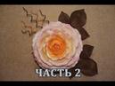 Бесплатный МК Настенный светильник роза из изолона ЧАСТЬ 2 Free master class Lamp made of isolone