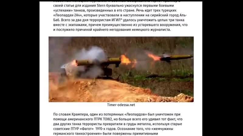 ✪ Пока Т 90 держит прямой удар TOW2 ЛЕОПАРД 2 не выдерживает попадания ФАГОТА