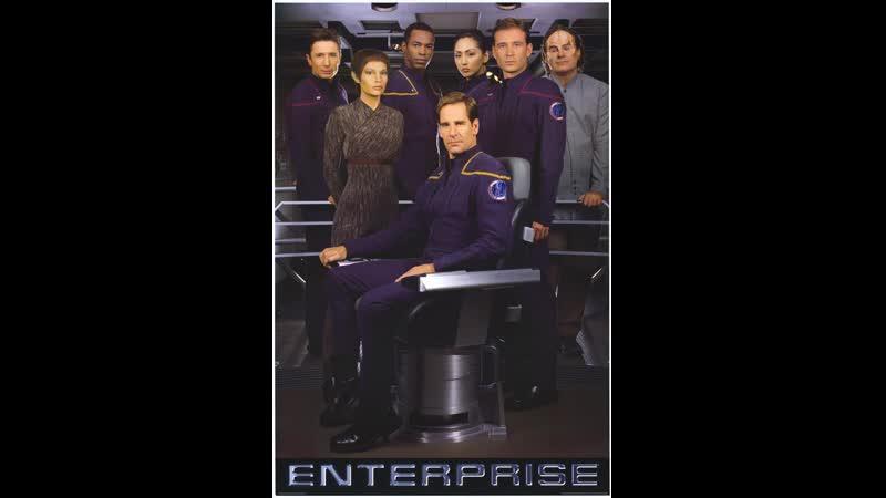 Звездный путь Энтерпрайз 2001 1 серия 1 сезона