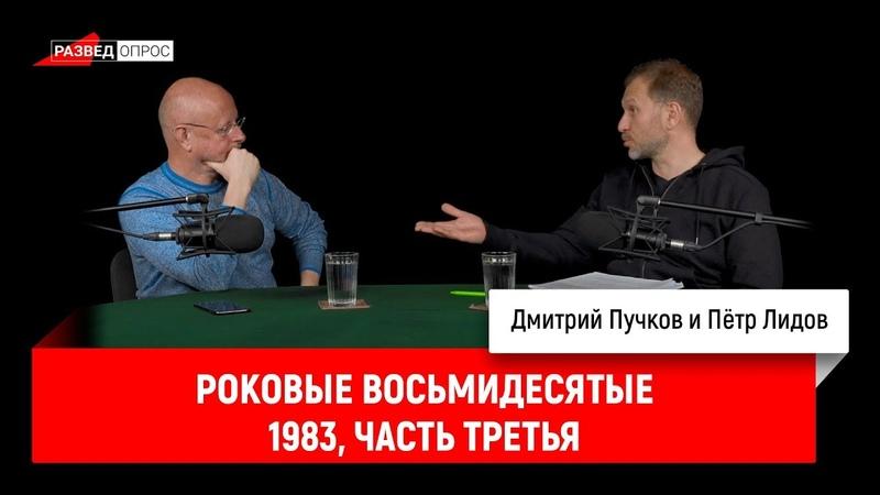 Пётр Лидов Роковые восьмидесятые 1983 часть третья