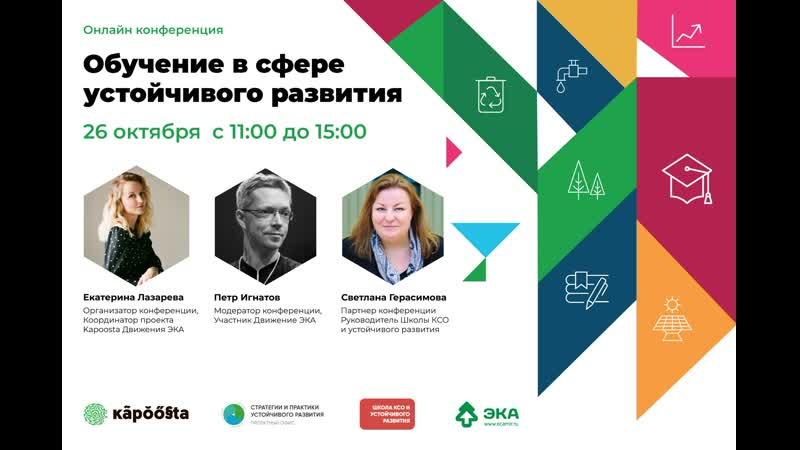 Онлайн конференция Обучение в сфере устойчивого развития