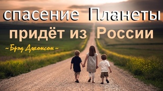 Брэд Джонсон: Россия - самое духовно чистое место на нашей Планете