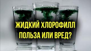 Хлорофилл Жидкий - польза, применение, инструкция, свойства.