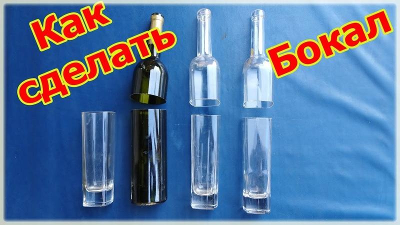 КАК ОТРЕЗАТЬ СТЕКЛЯННУЮ БУТЫЛКУ И СДЕЛАТЬ БОКАЛ HOW TO CUT A GLASS BOTTLE AND MAKE A GLASS