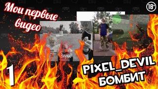 Pixel_Devil смотрит свои первые видео ч.1 (18+) - До ютуба. Первый канал