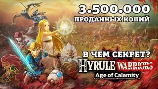 Обзор Hyrule Warriors: Age of Calamity - В чём секрет игры? | Битый Пиксель