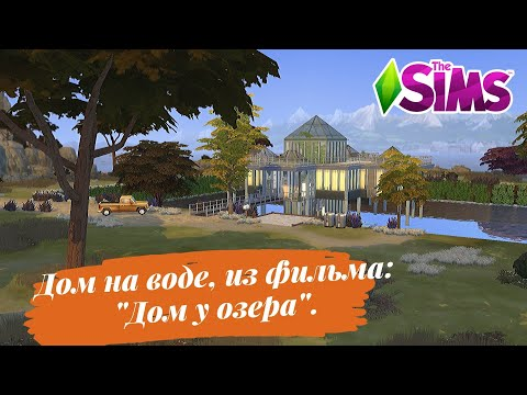 Real To Sims 4 The Lake House Дом у озера в Симс 4 No CC Stop Motion TS4