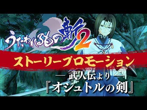 『うたわれるもの斬2』PV第3弾 武人伝「オシュトルの剣」