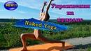 Упражнения на природе. Голая йога. Naked yoga.