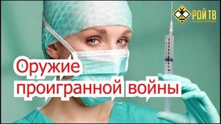 Вакцина — «оружие 6551