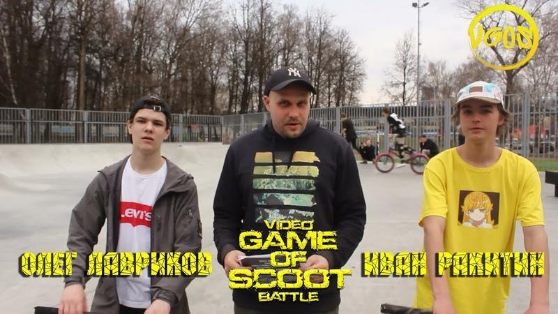 VGOS Battle №3 Олег Лавриков VS Иван Ракитин Квалификация Video Game Of Scoot Battle