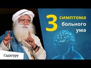 Как узнать, что ваш ум болен?