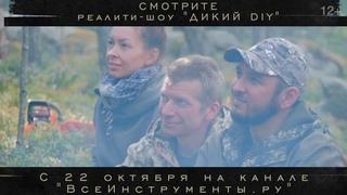"""Реалити-шоу """"Дикий DIY. Битва блогеров"""". Карелия. Смотрите с 22 октября"""
